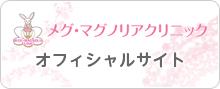メグ・マグノリアクリニック オフィシャルサイト