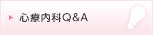 心療内科Q&A